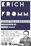 人はなぜ「自由」から逃走するのか: エーリヒ・フロムとともに考える
