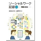 ソーシャルワーク記録[改訂版]:理論と技法
