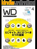 Web Designing 2016年4月号 [雑誌]