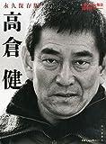 永久保存版 高倉健 サンデー毎日増刊 12/26号