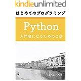 はじめてのプログラミング Python 入門者になるための2歩