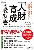 「人財育成」の教科書 (小さな会社応援選書!)