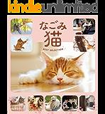 なごみ猫 BEST SELECTION