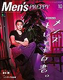 Men's PREPPY(メンズプレッピー) 2018年10月号[雑誌]