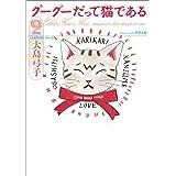 グーグーだって猫である2 (角川文庫)