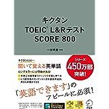 【音声DL付】キクタンTOEIC(R) L&Rテスト SCORE 800