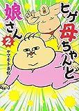 ヒゲ母ちゃんと娘さん 2 (ヤングジャンプコミックス)