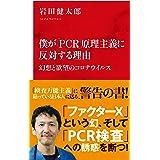 僕が「PCR」原理主義に反対する理由 幻想と欲望のコロナウイルス (インターナショナル新書)