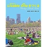 Livable City(住みやすい都市)をつくる