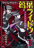 デビルサマナー葛葉ライドウ対コドクノマレビト(3) (ファミ通クリアコミックス)