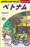 D21 地球の歩き方 ベトナム 2019~2020