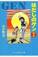 はだしのゲン⑦ (中公文庫コミック版) Kindle版