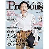 Precious (プレシャス) 2021年 9月号 [雑誌]