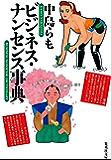 ビジネス・ナンセンス事典 (集英社文庫)