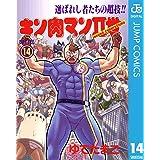 キン肉マンII世 14 (ジャンプコミックスDIGITAL)