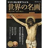 キリスト教 と 聖書 でたどる 世界の名画 ~愛、信仰、友情の物語 ~ (時空旅人別冊)