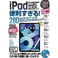 iPad便利すぎる! 280のテクニック (iPadOS 14対応・最新版!)