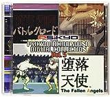 彩京 ARCADE SOUND DIGITAL COLLECTION Vol.5