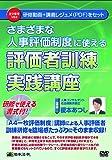 日本法令 評価者訓練実践講座 V83