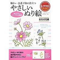やさしいぬり絵 秋冬の花編 脳トレ・介護予防に役立つ (レクリエブックス)