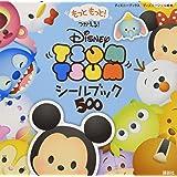 もっと もっと! つかえる! Disney TSUM TSUM シールブック500(ディズニーブックス) (ディズニーシール絵本)
