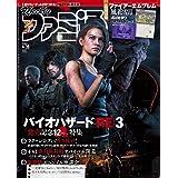 週刊ファミ通 2020年4月16日増刊号
