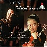 ベルク:ヴァイオリン協奏曲、室内協奏曲