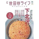 世田谷ライフmagazine No.72 (エイムック 4539)