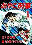 おやこ刑事(デカ) 第01巻 (リマスター版)