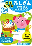 6歳 ハイレベル たしざん ひきざん 新装版 (学研の幼児ワーク)