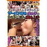 フェラの達人&手コキの名手ザーメン好きの女の子はシゴき上手で舐め上手 / おかず。 [DVD]