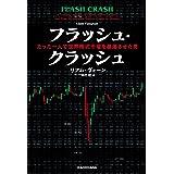 フラッシュ・クラッシュ Flash Crash たった一人で世界株式市場を暴落させた男 (角川書店単行本)