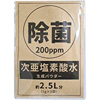 次亜塩素酸水 生成 パウダー ノン アルコール 200ppm 5袋 小分け包装 じあえんそさんすい じあえんそさん 日本…