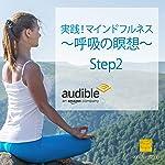 実践!マインドフルネス~呼吸の瞑想~ step2