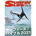 サーフィンライフ No.525 (2021-08-10) [雑誌]