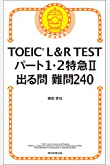 TOEIC L&R TEST パート1・2特急II 出る問難問240 Kindle版