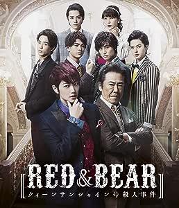 舞台「RED & BEAR~クィーンサンシャイン号殺人事件」 [Blu-ray]