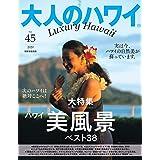 大人のハワイ Vol.45 (別冊家庭画報)