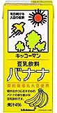 キッコーマン飲料 豆乳飲料 バナナ 1L×6本