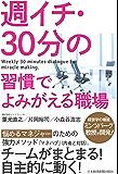 週イチ・30分の習慣でよみがえる職場 (日本経済新聞出版)