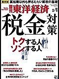 週刊東洋経済 2020年2/8号 [雑誌]