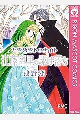 ときめきトゥナイト 江藤望里の駆け落ち (りぼんマスコットコミックスDIGITAL) Kindle版