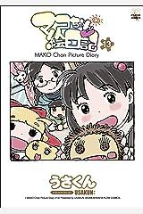 マコちゃん絵日記13 Kindle版