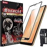 湾曲まで覆える3D全面保護 日本品質 AQUOS Sense4 用 ガラスフィルム アクオスセンス4 用 強化ガラス SH-41A 保護フィルム 硬度10H らくらくクリップ付き OVER's 288-3d-bk