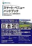 日本政策投資銀行 Business Research スマート・ベニューハンドブック スタジアム・アリーナ構想を実現するプロセスとポイント (DBJ BOOKs)