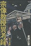 宗像教授異考録(15) (ビッグコミックススペシャル)