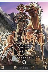 GROUNDLESS : 9-竜騎兵と彼の恋人- (アクションコミックス) Kindle版