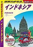 地球の歩き方 D25 インドネシア 2020-2021