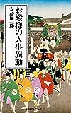 お殿様の人事異動 (日本経済新聞出版)
