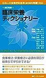 改訂6版 臨床栄養ディクショナリー: 日本人の食事摂取基準(2020年版)対応